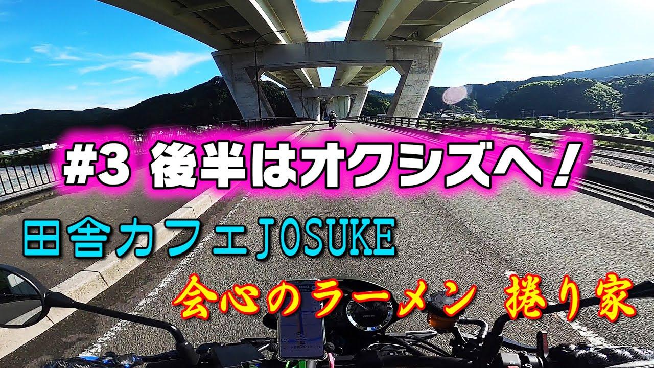 [モトブログ] 静岡ツーリング #3 後半はオクシズへ! 田舎カフェ JOSUKE 会心のラーメン 捲り家 [Motovlog]Kawasaki Z900RS NINJA1000 HERO8