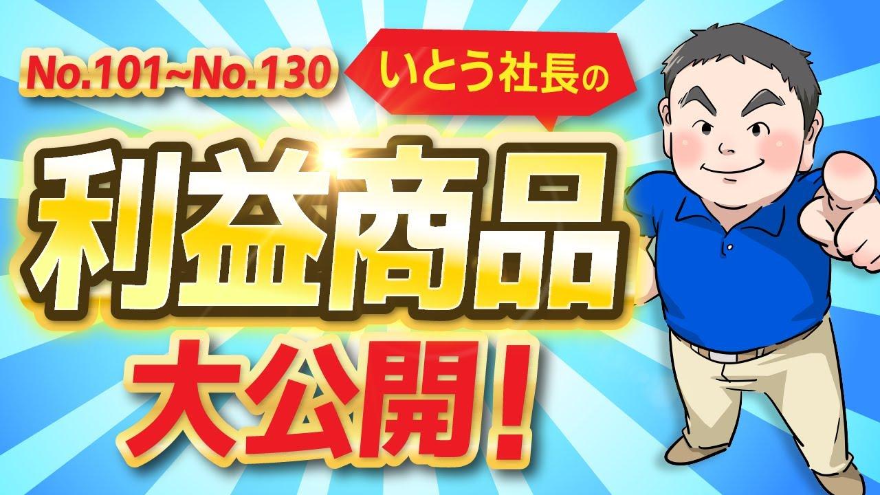 【せどり】利益商品を30個一挙に大公開!【30分耐久】