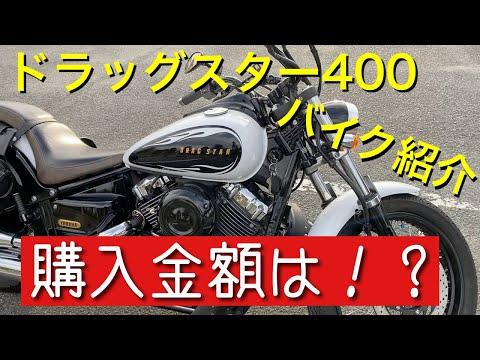 [ドラッグスター400] バイク紹介【モトブログ】