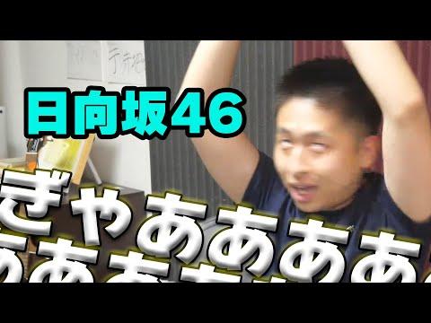 【クラロワ】日向坂46さんのブログにいいいいあああああ!!!