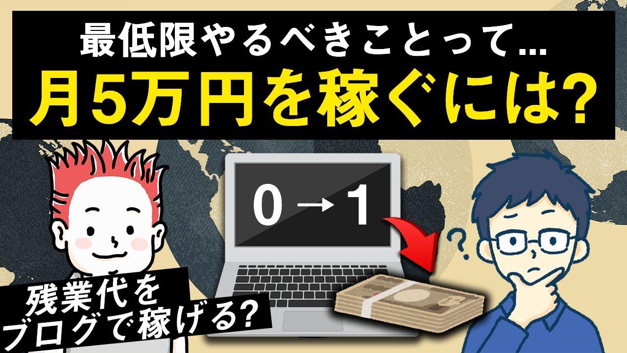 ブログで月5万円稼ぐために最低限やるべきことは?