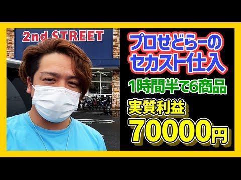 【せどり】6商品で利益70000円‼2021年夏のセカスト仕入れの様子を公開