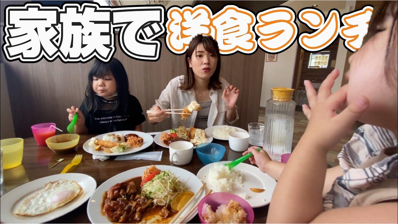 【ランチ】家族で洋食屋に行く!洋食Bambiバンビ!家族で爆食い!ハンバーグ、エビフライ、チキンステーキ、チキン南蛮!