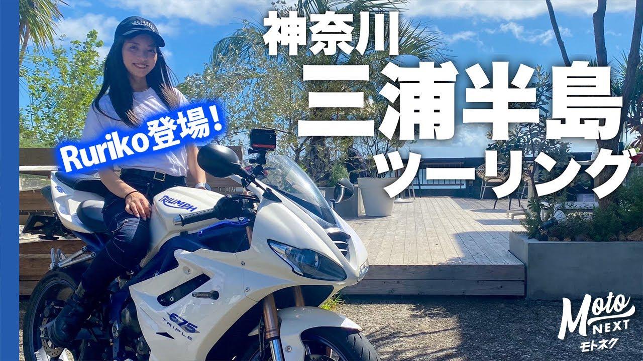 【バイク女子】三浦半島ツーリング・神奈川 Daytona675【Ruriko モトブログ】
