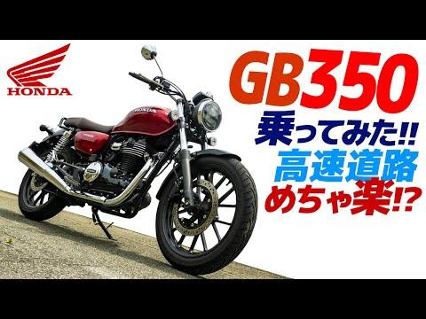 めちゃ楽?ホンダ GB350 乗ってみた!【モトブログ】高速道路を走ります HONDA GB350 MOTORCYCLE REVIEW in JAPAN