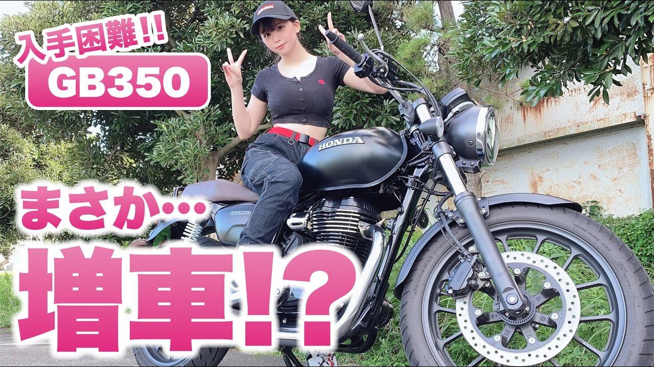 【GB350】話題の人気バイク増車!?|HONDA GB350【モトブログ|バイク女子】