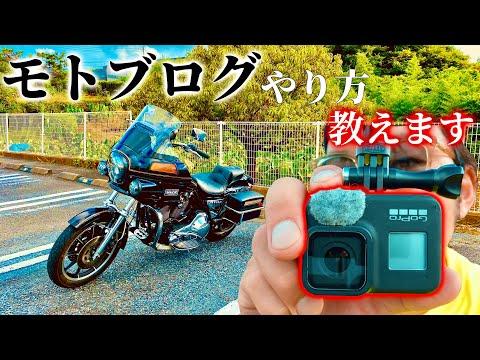【初心者必見】GoProを使ったモトブログのやり方教えます!