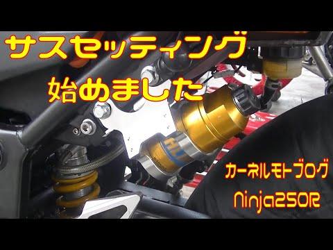 【モトブログ】サスセッティング始めました ベース編【Ninja250R】