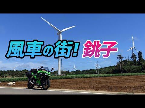 【モトブログ】巨大な風車群のある銚子へプチツーリング!【Ninja400】