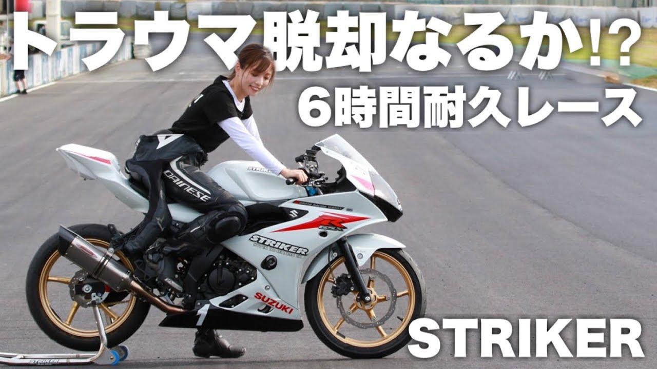 【レース】サーキット恐怖症脱却なるのか!?ミニろく参戦してきた! *STRIKER GSX-R125【モトブログ】