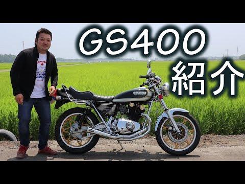 SUZUKI 極上【GS400】車両紹介 ウイング管の音 エンジン始動有り バイク紹介 スズキ 旧車
