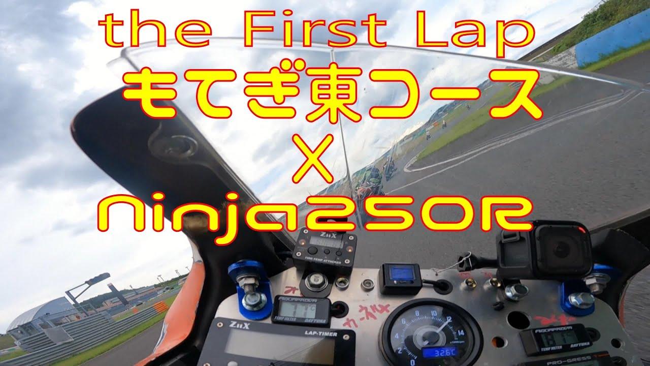 【THE FIRST LAP】もてぎ東コースを初めて走った【モトブログ】