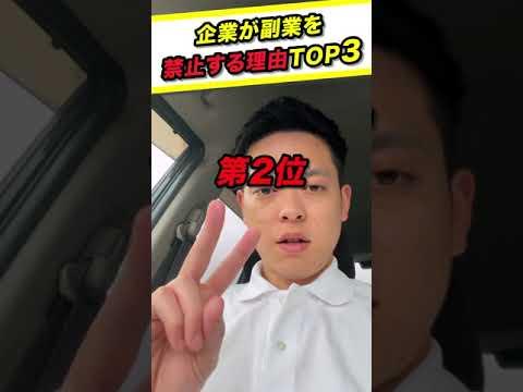 【マジか...】副業禁止する企業の言い分TOP3