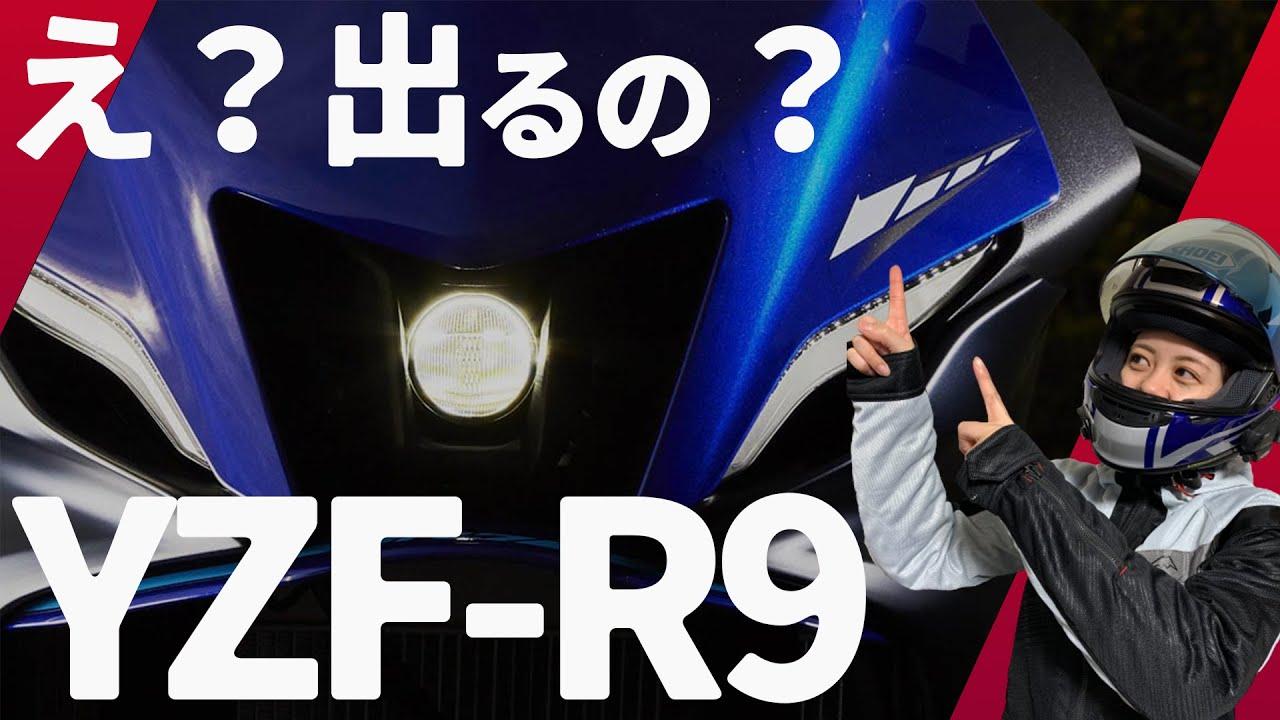 【YZF-R9】ヤマハがYZF-R9を商標登録?ついに出るか三気筒R9の噂の真相…【ユリカモトブログ】