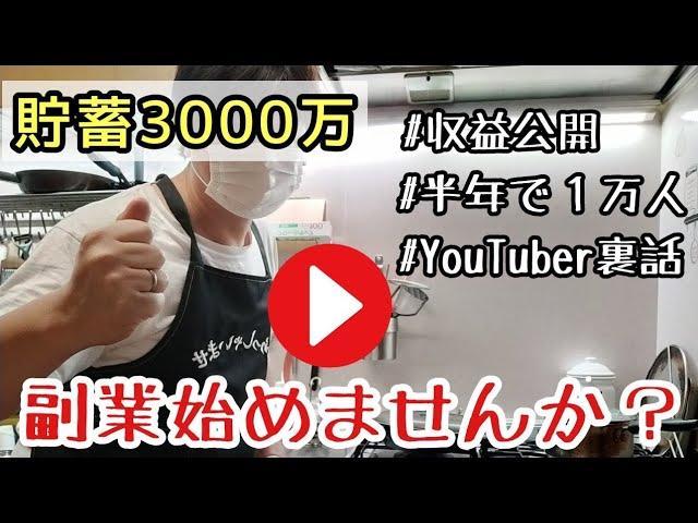 【副業】You Tube6ヶ月で1万人達成のコツ!収益公開!#初心者ユーチューバー#収益公開#副業