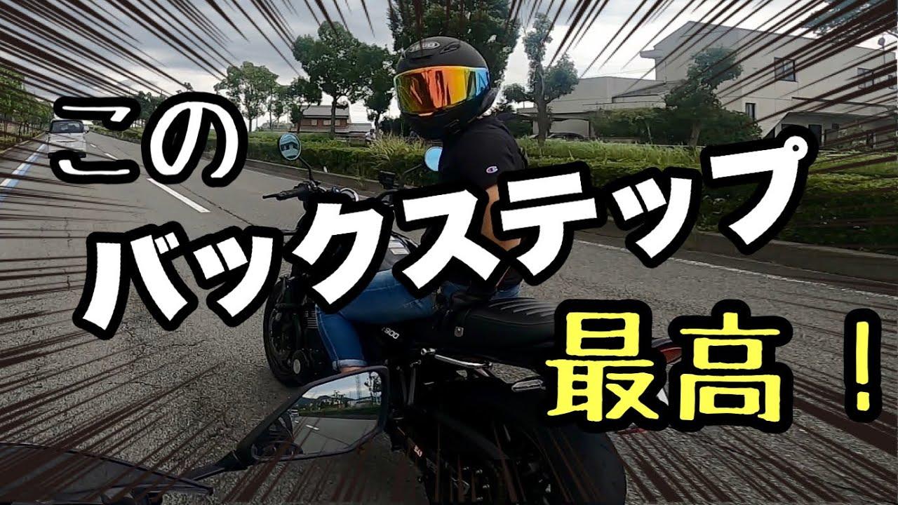 【 Z900RS 】バックステップ取付けたんで試乗してみた【 モトブログ 】  バイク カスタム