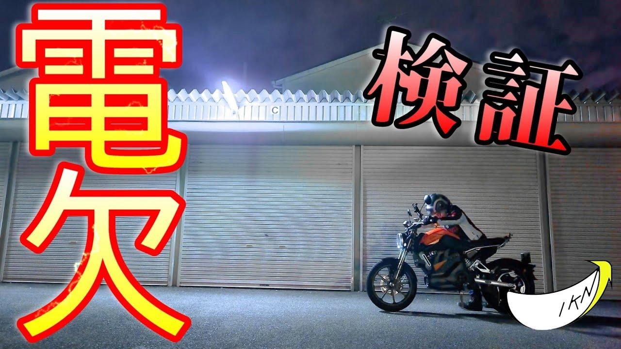 【電動バイク】バッテリー切れまで何km? SUPERSOCO TCMAX【モトブログ】