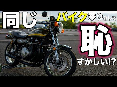 【モトブログ】同じバイク乗りとして恥ずかしい!?【ゼットワン】