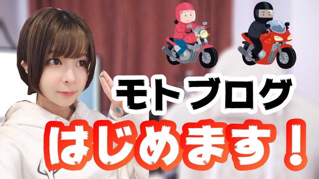 【初投稿】モトブログを始めたいバイク女子【普通自動二輪教習中】