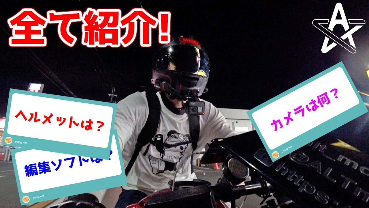 モトブログに使ってる物全て紹介しようとバイクに乗った結果...【酷道ナイトツーリング】