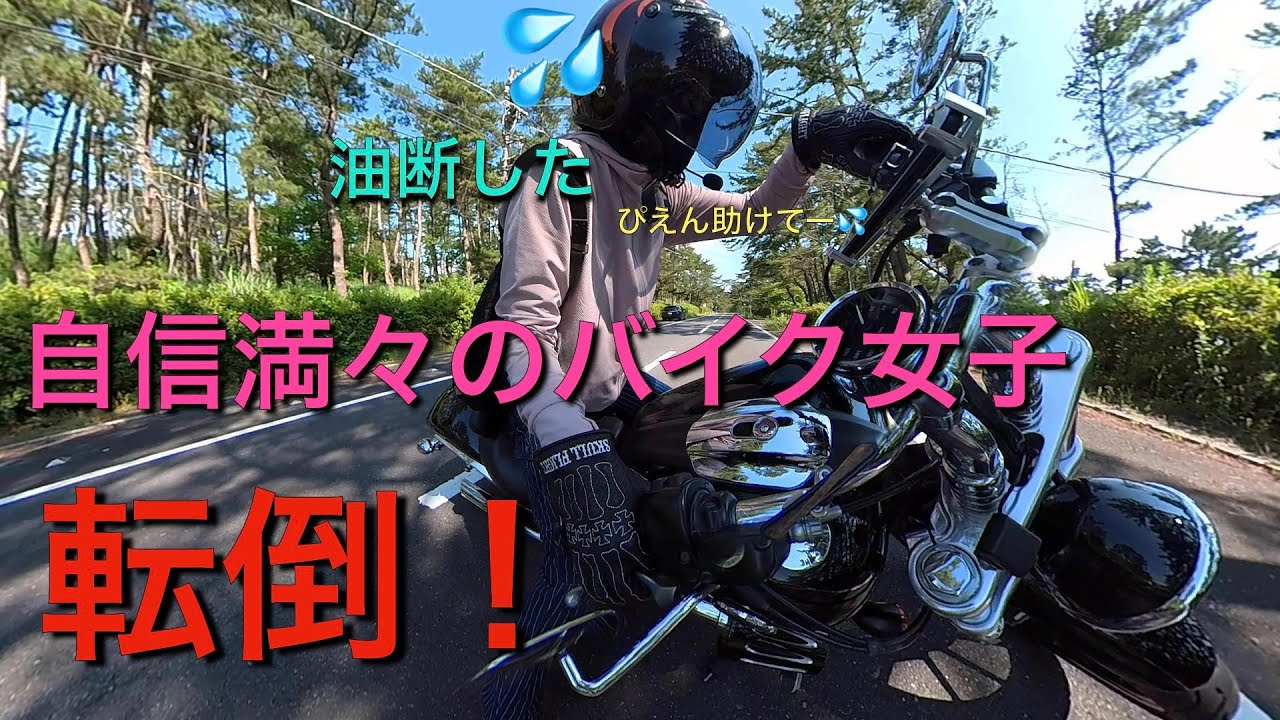 【バイク女子】自信満々で転んじゃいました【モトブログ】