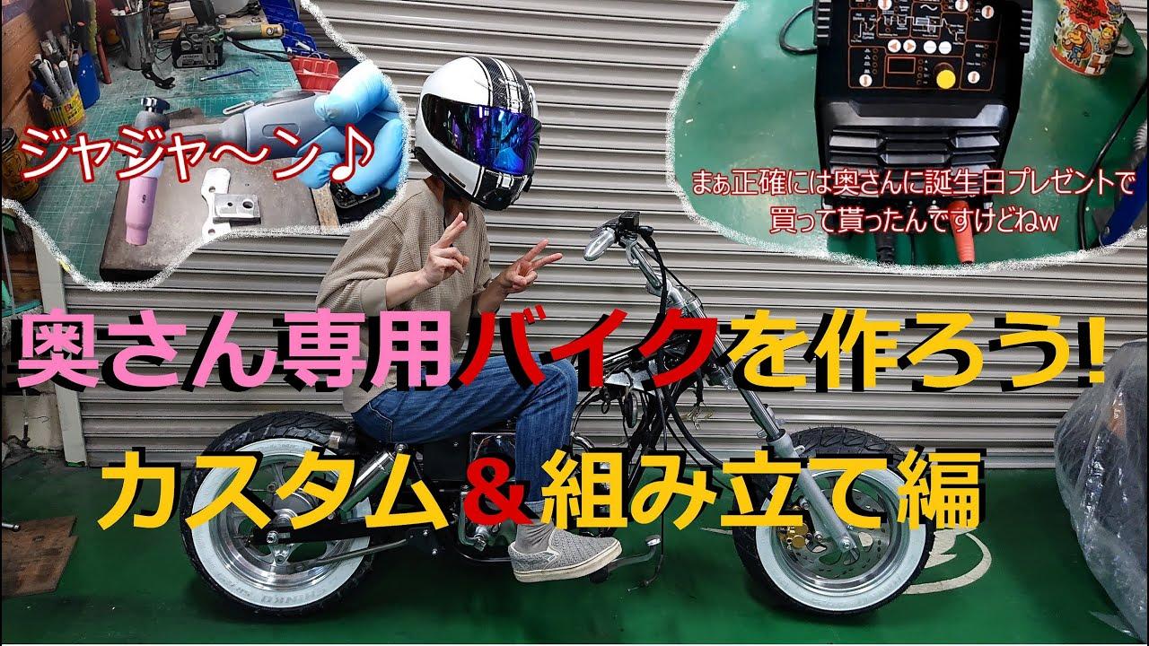 [モトブログ] 奥さん専用バイクを作ろう! 祝 ニューアイテム導入♪