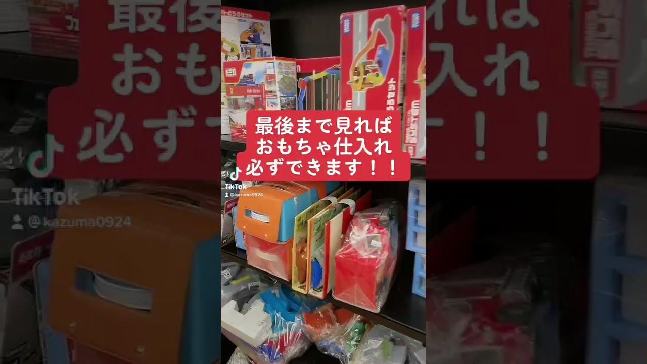 【ポイントは一つ】中古おもちゃせどり売れる商品の見つけ方