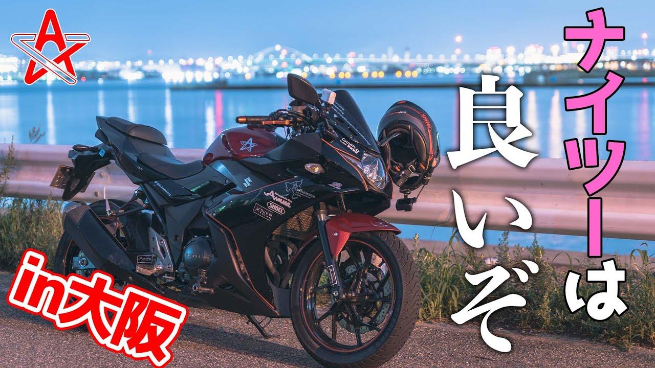 大阪でナイツーするならここに行こう!【モトブログ】