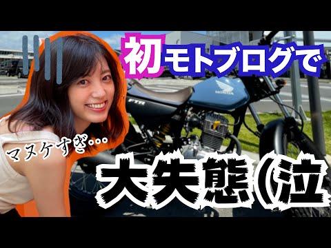 【バイク女子】ひとりツーリング☆モトブログデビューは、苦くて甘い思い出に…笑