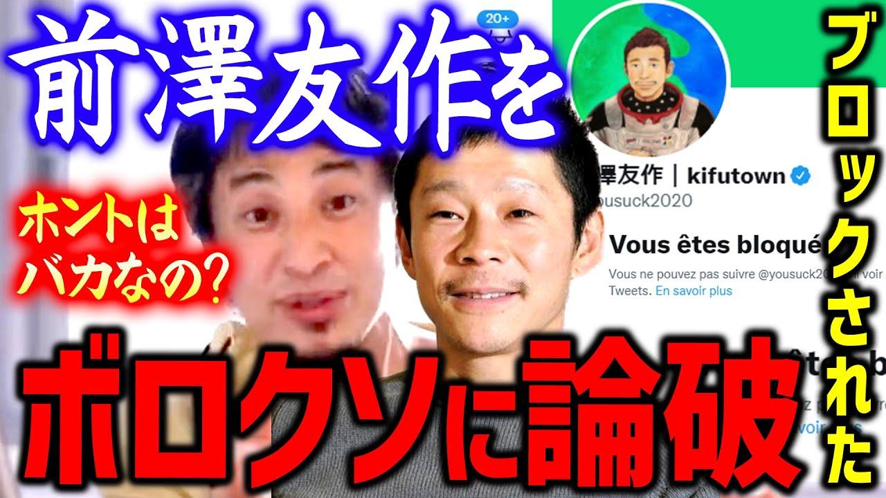 【ひろゆき】前澤さん本当は金がないんじゃないの?!アフィリエイトをしてまで小銭を稼ぎたい意味がわからない【切り抜き/論破】