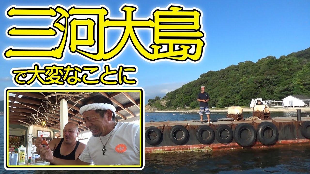 【漁師ブログ】三河大島でほのぼの これが漁師の休日です。