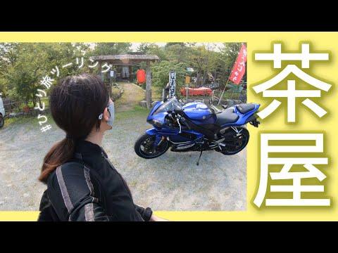 【群馬】「ふらっと立ち寄る」これぞツーリング😙 《モトブログ》《バイク女子》
