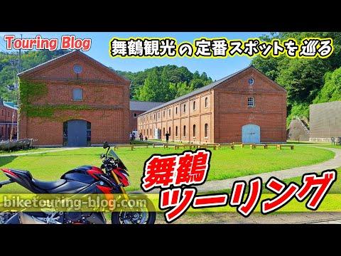 【モトブログ】舞鶴の定番スポットを巡るツーリング