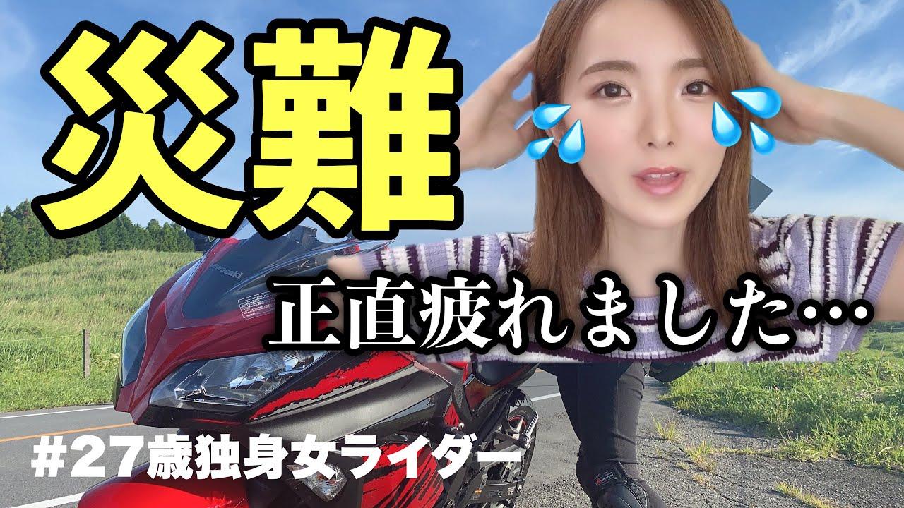 【バイク女子】災難はどうしてこうも続くのか…【モトブログ】