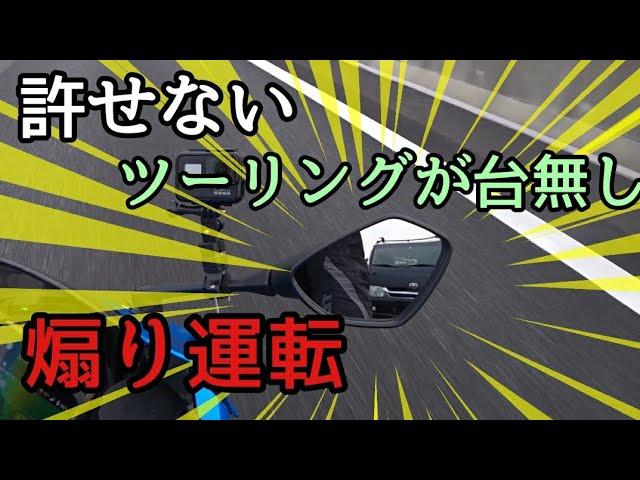 モトブログ #0245 煽り運転でツーリング気分が台無し【GSX-R1000R】
