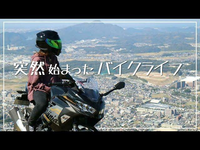 納車から1年、妻とバイクの成長日記【モトブログ】