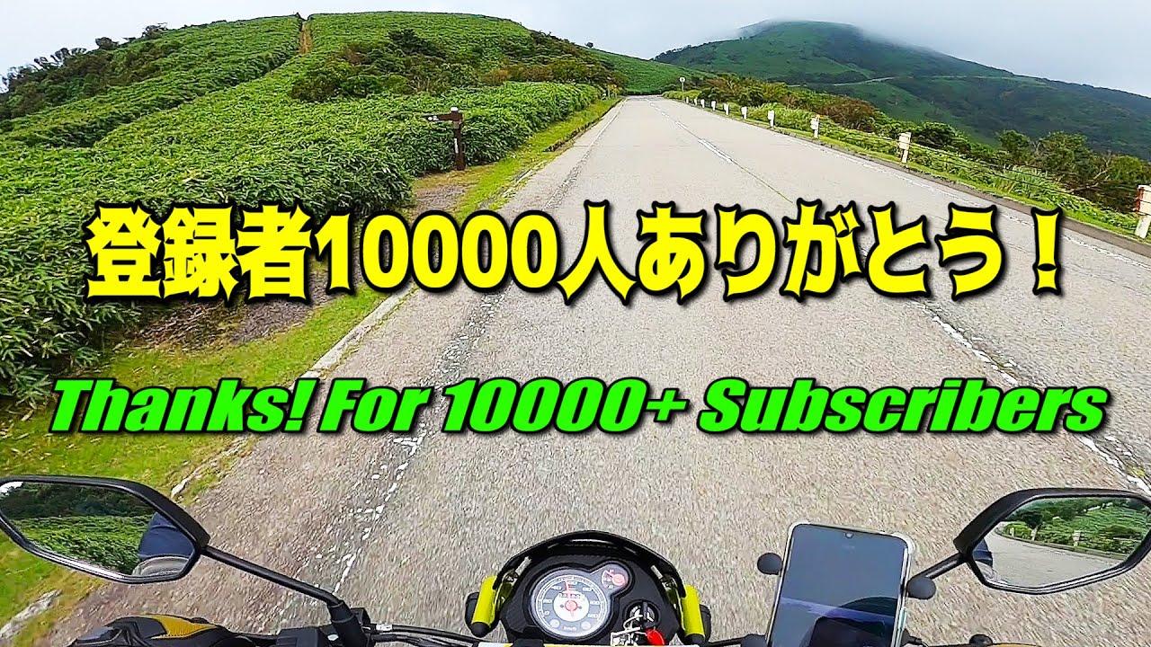 [モトブログ] チャンネル登録者 10000人 ありがとう! Thanks! For 10000+ Subscribers [Motovlog] 西伊豆スカイライン HONDA NAVi110