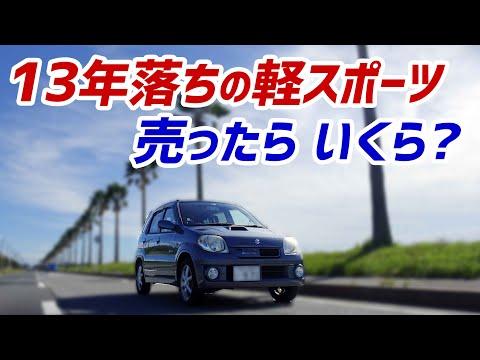【ドライブログ】買い換え?車検?13年落ち軽自動車!【Keiワークス】