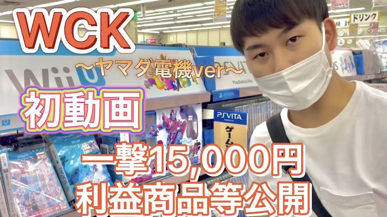 【せどり ヤマダ電機】  利益商品大公開!!1撃15,000円商品も紹介!!WCK@PUSH 日本一の店舗特化型グループ 記念すべき第1本目動画になります。