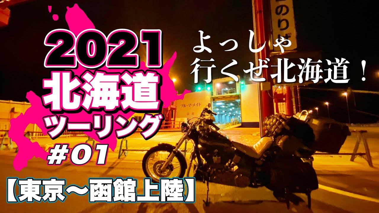 【モトブログ】2021 北海道ツーリング  #01|東京〜函館[北海道上陸]【ハーレー ダビッドソン】Harley-Davidson 2003 softail standard FXST