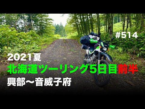 2021夏 北海道ツーリング5日目前半 興部〜音威子府 / motovlog #514 【モトブログ】