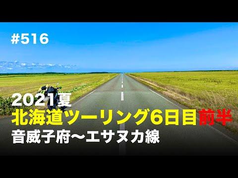 2021夏 北海道ツーリング6日目前半 音威子府〜エサヌカ線 / motovlog #516 【モトブログ】