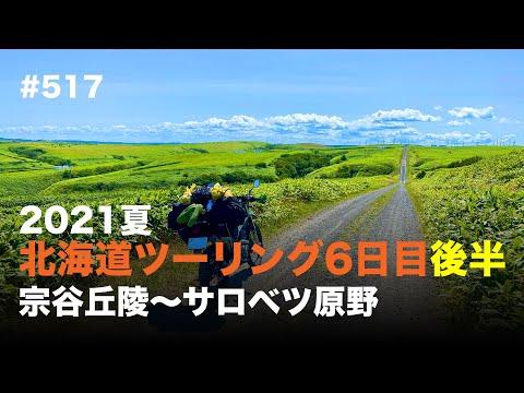 2021夏 北海道ツーリング6日目後半 宗谷丘陵〜サロベツ原野 / motovlog #517 【モトブログ】