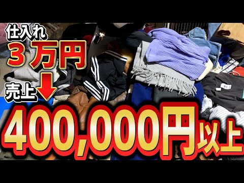 【メルカリで売れる古着のポイント】3万が40万(見込み)に!?古着100円仕入れ紹介 【古着転売 / アパレル転売 /せどり】