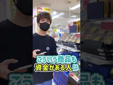 【ドンキホーテせどり】誰もが見落としがちな商品で一撃35,000円利益!!! #Shorts
