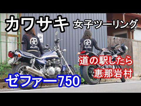 【カワサキ】女子ツーリング♡ゼファー750で恵那まで【モトブログ】バイク女子