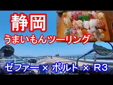 【大人のバイク女子】静岡で食い倒れ♡ツーリング【ゼファー750】【ボルト】【R3】モトブログ