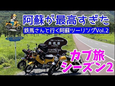 モトブログ#77【カブ旅シーズン2】<続・鉄馬さんと行く!阿蘇ツーリング>阿蘇の絶景ロードが最高すぎた!