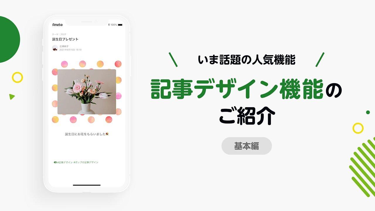 【Amebaブログ】記事デザイン機能のご紹介