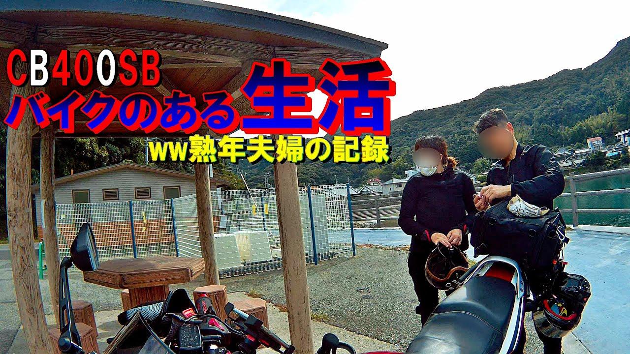 """【モトブログ】CB400SB バイクのある生活 """"ww熟年夫婦""""の記録!"""